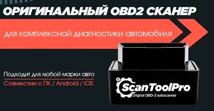 ScanToolPro